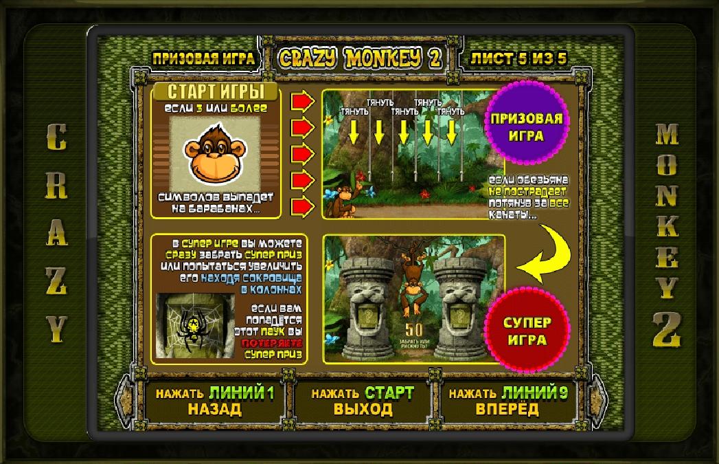 Бесплатная игра автомата Обезьянки 2