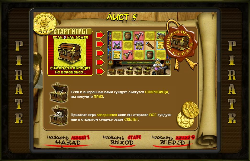 Бонусная игра автомата Пираты