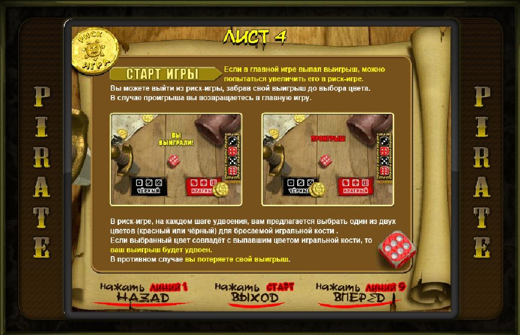 Риск игра автомата Пираты